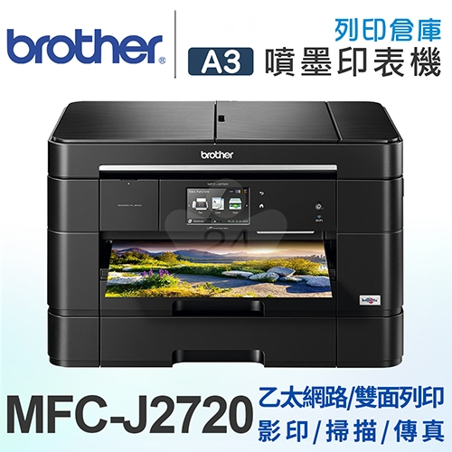 Brother MFC-J2720 Ink Benefit 無線多功能彩色噴墨複合機