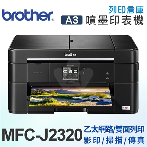 Brother MFC-J2320 Ink Benefit 無線多功能彩色噴墨複合機