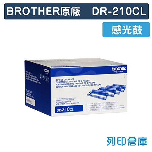 BROTHER DR-210CL 原廠感光鼓