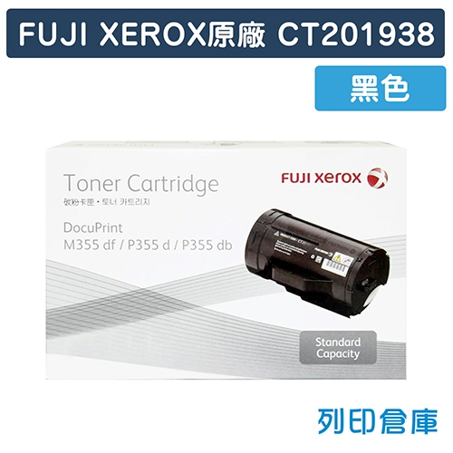 Fuji Xerox DocuPrint M355df / P355d (CT201938) 原廠黑色高容量碳粉匣