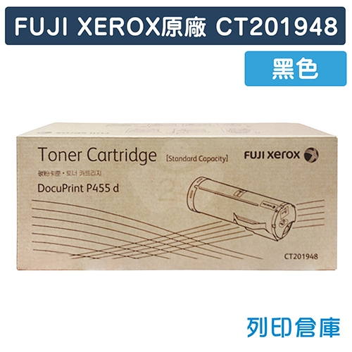 Fuji Xerox DocuPrint M455df / P455d (CT201948) 原廠黑色碳粉匣
