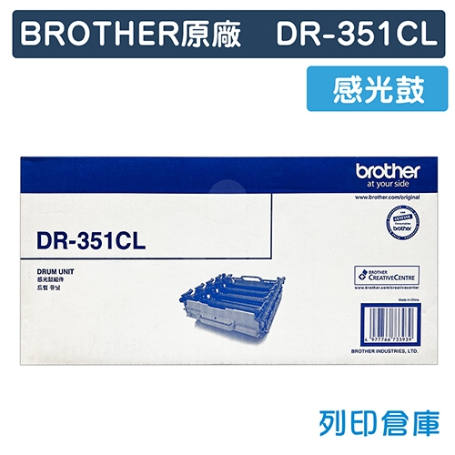 BROTHER DR-351CL 原廠感光鼓