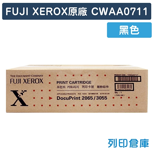 Fuji Xerox DocuPrint 2065 / 3055 (CWAA0711) 原廠黑色碳粉匣