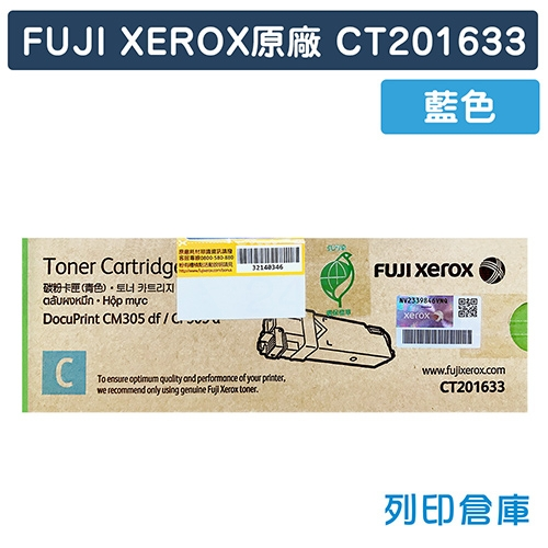 Fuji Xerox DocuPrint CT201633 原廠藍色碳粉匣