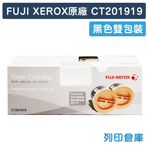 Fuji Xerox DocuPrint P255dw / M255z (CT201919) 原廠黑色碳粉匣雙包裝(5K)