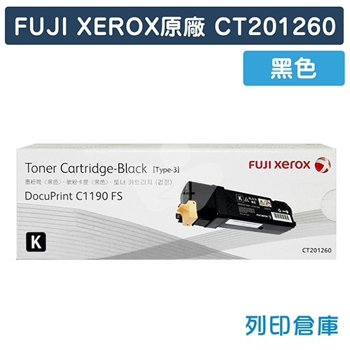 Fuji Xerox DocuPrint C1190FS (CT201260) 原廠黑色碳粉匣