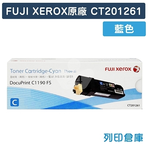 Fuji Xerox DocuPrint C1190FS (CT201261) 原廠藍色碳粉匣
