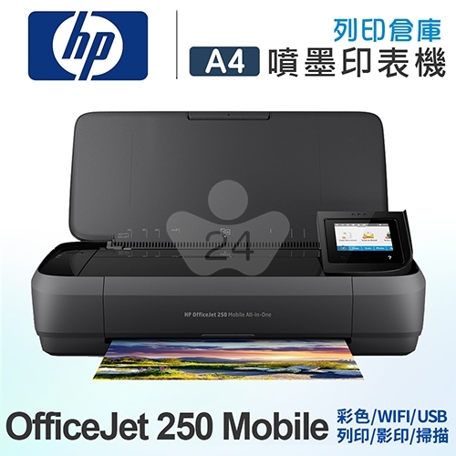 HP OfficeJet 250 Mobile 行動複合機