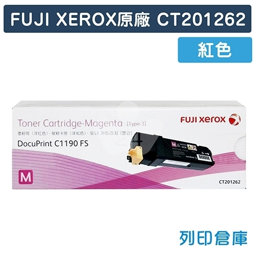 Fuji Xerox DocuPrint C1190FS (CT201262) 原廠紅色碳粉匣