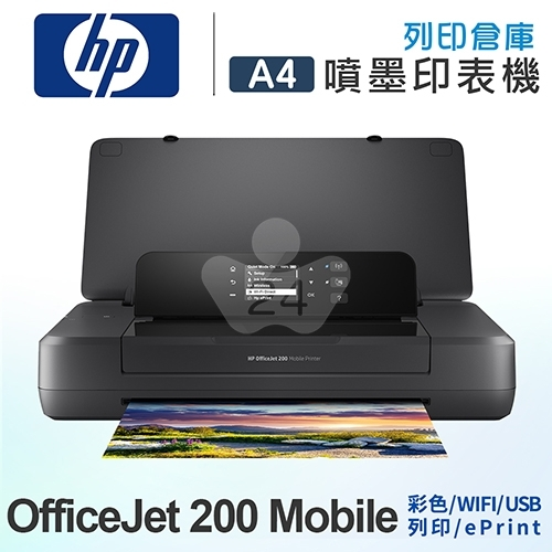 HP OfficeJet 200 Mobile 行動印表機