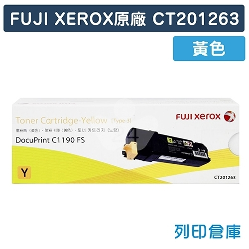Fuji Xerox DocuPrint C1190FS (CT201263) 原廠黃色碳粉匣