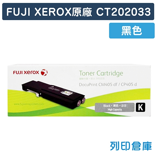 Fuji Xerox DocuPrint CM405df / CP405d (CT202033) 原廠黑色碳粉匣(11K)