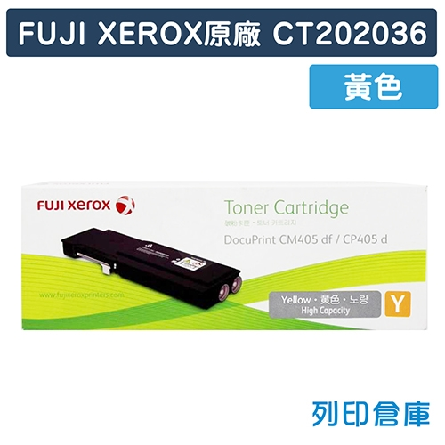 Fuji Xerox DocuPrint CM405df / CP405d (CT202036) 原廠黃色碳粉匣(11K)