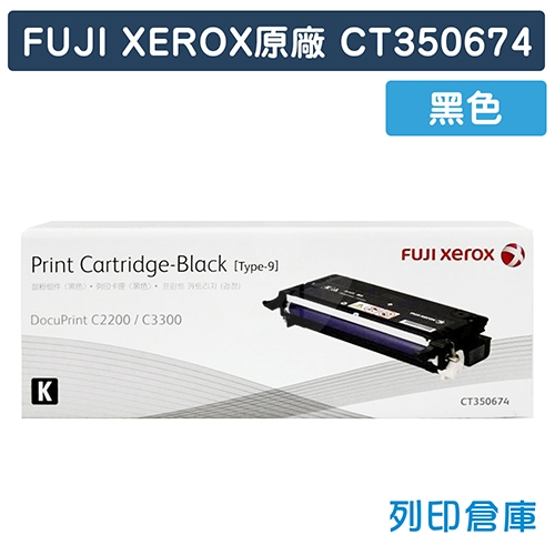 Fuji Xerox DocuPrint C2200 / C3300DX (CT350674) 原廠黑色碳粉匣