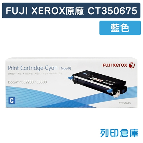 Fuji Xerox DocuPrint C2200 / C3300DX (CT350675) 原廠藍色碳粉匣