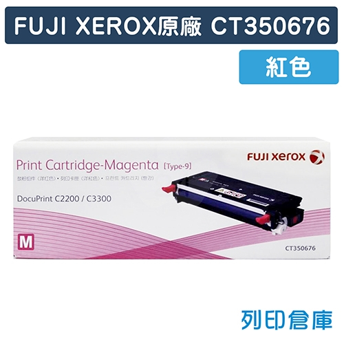 Fuji Xerox DocuPrint C2200 / C3300DX (CT350676) 原廠紅色碳粉匣