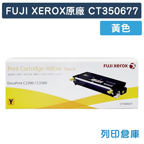 Fuji Xerox DocuPrint C2200 / C3300DX (CT350677) 原廠黃色碳粉匣