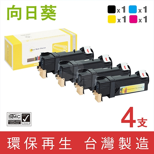 向日葵 for Fuji Xerox 1黑3彩超值組 DocuPrint CM305df / CP305d (CT201632~CT201635) 環保碳粉匣