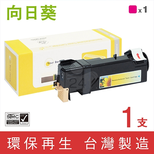向日葵 for Fuji Xerox DocuPrint CM305df / CP305d (CT201634) 紅色環保碳粉匣