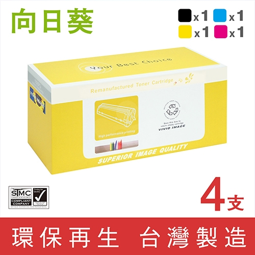 向日葵 for Fuji Xerox 1黑3彩超值組 DocuPrint CM405df / CP405d (CT202033~CT202036) 環保碳粉匣(11K)