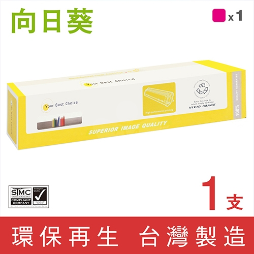 向日葵 for Fuji Xerox DocuPrint C3055DX (CT200807) 紅色環保碳粉匣