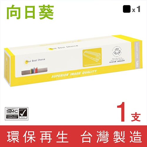 向日葵 for Fuji Xerox DocuPrint C3055DX (CT200805) 黑色環保碳粉匣