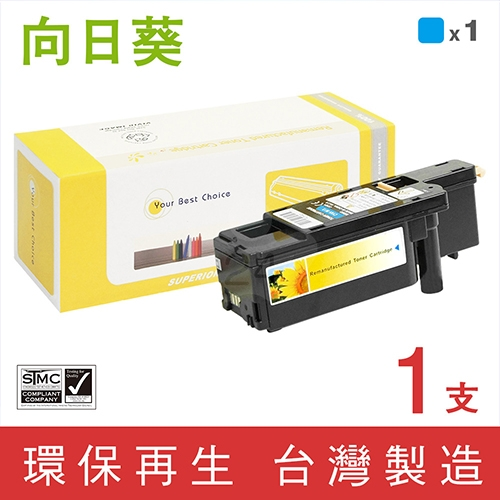 向日葵 for Fuji Xerox DocuPrint CP115w / CP116w (CT202265) 藍色高容量環保碳粉匣(1.4K)