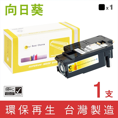 向日葵 for Fuji Xerox DocuPrint CP115w / CP116w (CT202264) 黑色環保碳粉匣(2K)