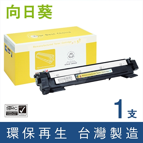 向日葵 for Fuji Xerox DocuPrint M115b (CT202137) 黑色環保碳粉匣(1k)