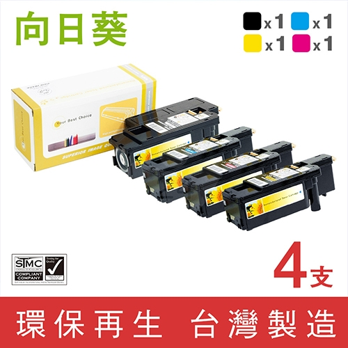 向日葵 for Fuji Xerox 1黑3彩超值組 DocuPrint CP115w / CP116w (CT202264~CT202267) 環保碳粉匣