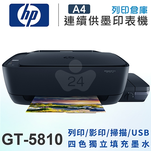 HP DeskJet GT-5810 All-in-One 相片噴墨多功能事務機