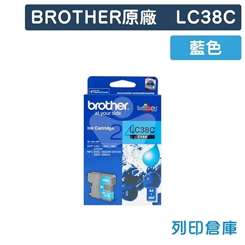 BROTHER LC38C 原廠藍色墨水匣