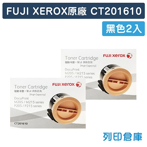 Fuji Xerox DocuPrint P205b / M205b (CT201610) 原廠黑色高容量碳粉匣(2.2K)(2黑)