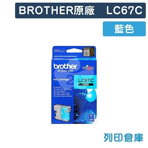 BROTHER LC67C 原廠藍色墨水匣