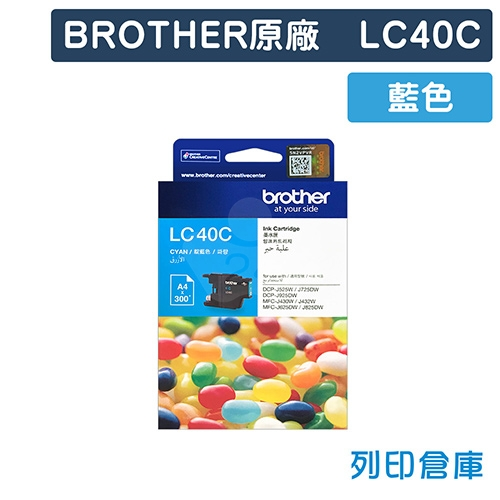 BROTHER LC40C 原廠藍色墨水匣