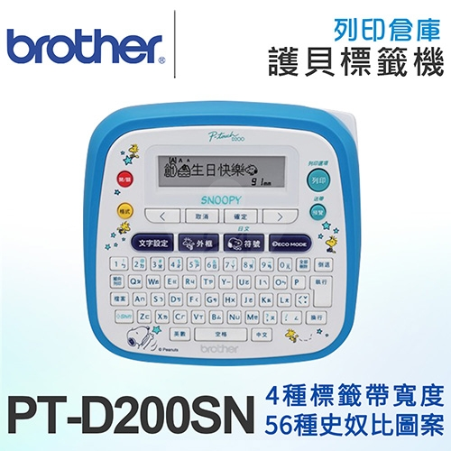 Brother PT-D200SN SNOOPY 創意自黏標籤機
