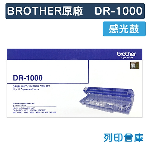 BROTHER DR-1000 原廠感光鼓