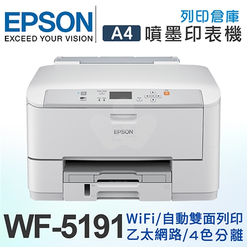 EPSON Workforce Pro WF-5191 無線高速商用噴墨印表機