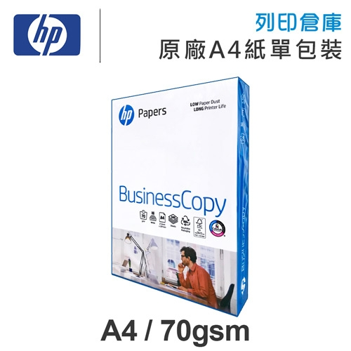 HP Business Copy 多功能影印紙 A4 70g (單包裝)