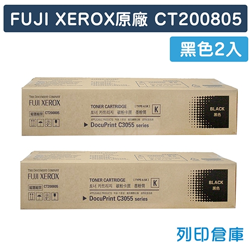 Fuji Xerox DocuPrint C3055DX (CT200805) 原廠黑色碳粉匣(2黑)