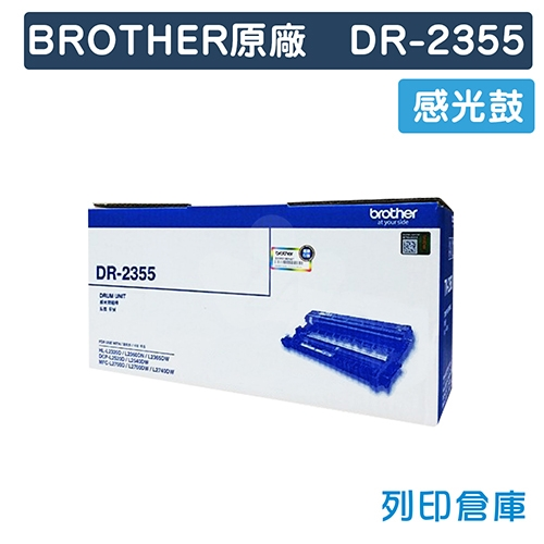 BROTHER DR-2355 原廠感光鼓