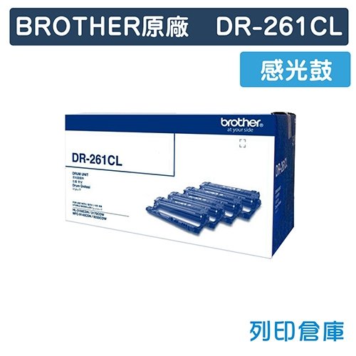BROTHER DR-261CL 原廠感光鼓