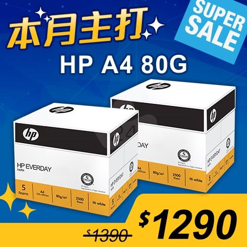 【本月主打】HP everyday paper 多功能影印紙 A4 80g (5包/箱)x2