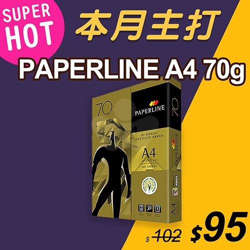 【本月主打】PAPERLINE GOLD金牌多功能影印紙 A4 70g (單包裝)