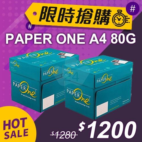 【限時搶購】PAPER ONE 多功能影印紙 A4 80g (綠色包裝-5包/箱)x2