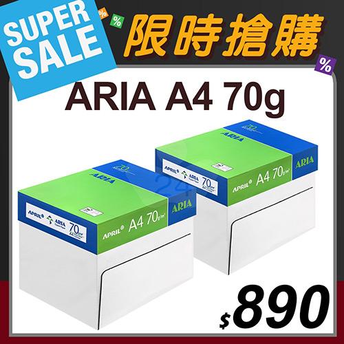 【限時搶購】ARIA 事務用影印紙 A4 70g (5包/箱)x2