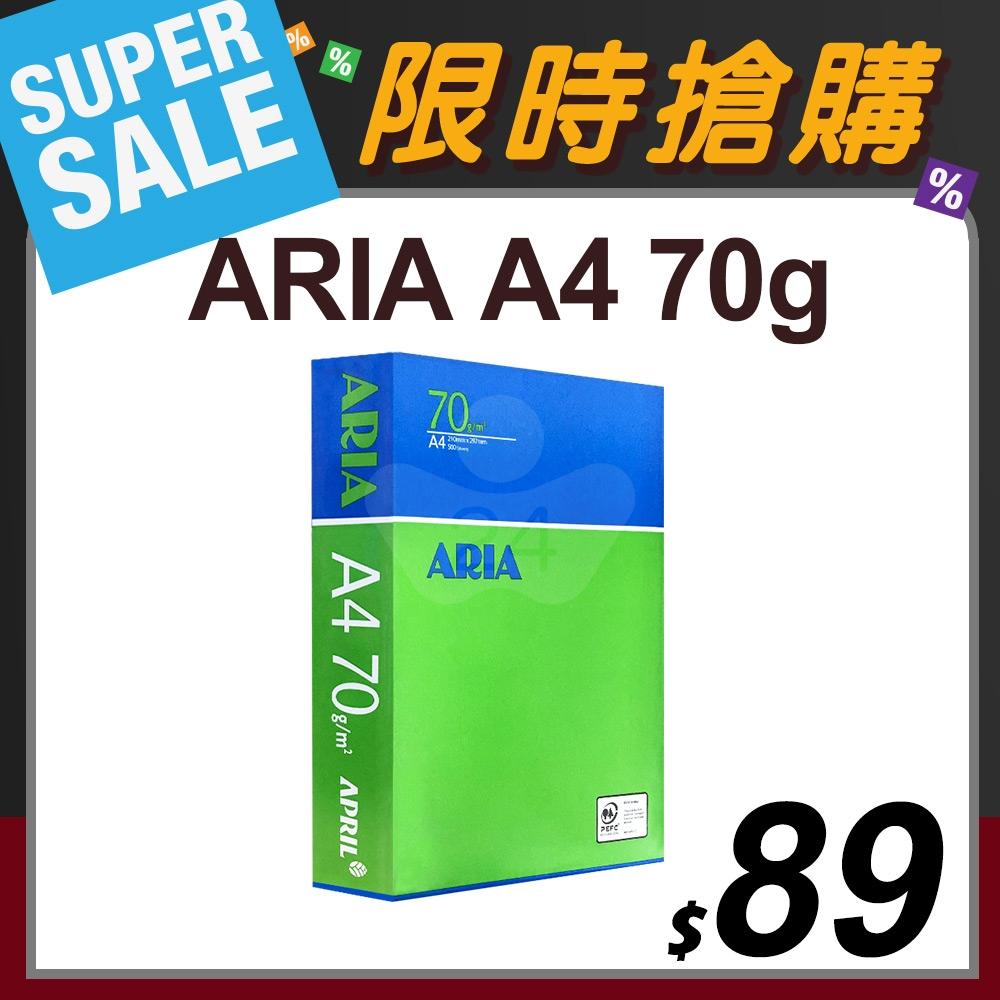 【限時搶購】ARIA 事務用影印紙 A4 70g (單包裝)