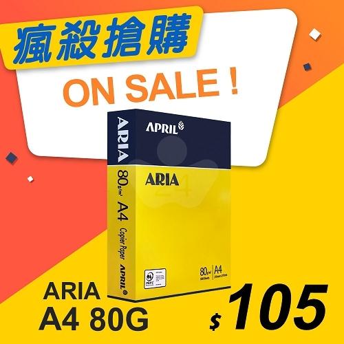 【限時搶購】ARIA 事務用影印紙 A4 80g (單包裝)