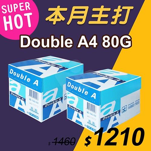 【本月主打】Double A 多功能影印紙 A4 80g (5包/箱)x2