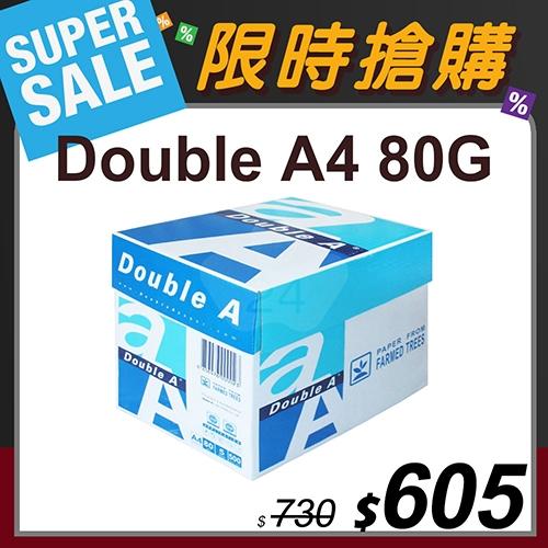 【限時搶購】Double A 多功能影印紙 A4 80g (5包/箱)